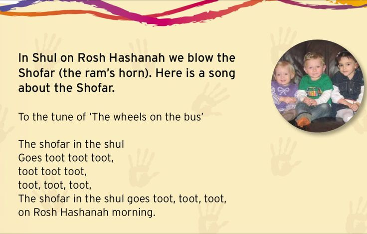 rosh hashanah time of year