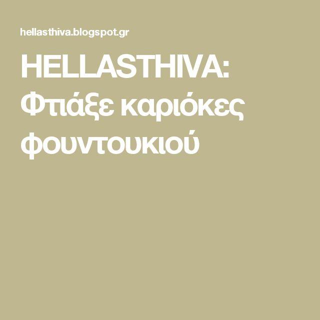 HELLASTHIVA: Φτιάξε καριόκες φουντουκιού