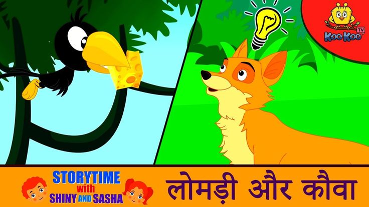 लोमड़ी और कौवा | The Fox and the Crow | Hindi Kids Stories with Moral | S...