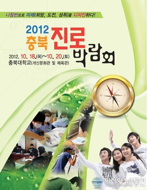 10월 18일부터 20일까지 충북대 개신문화관과 체육관에서 청소년들을 위한 `2012 진로박람회'가 열립니다. 희망제작소 교육센터에서 준비한 색다른 체험관도 만나보실수 있어요