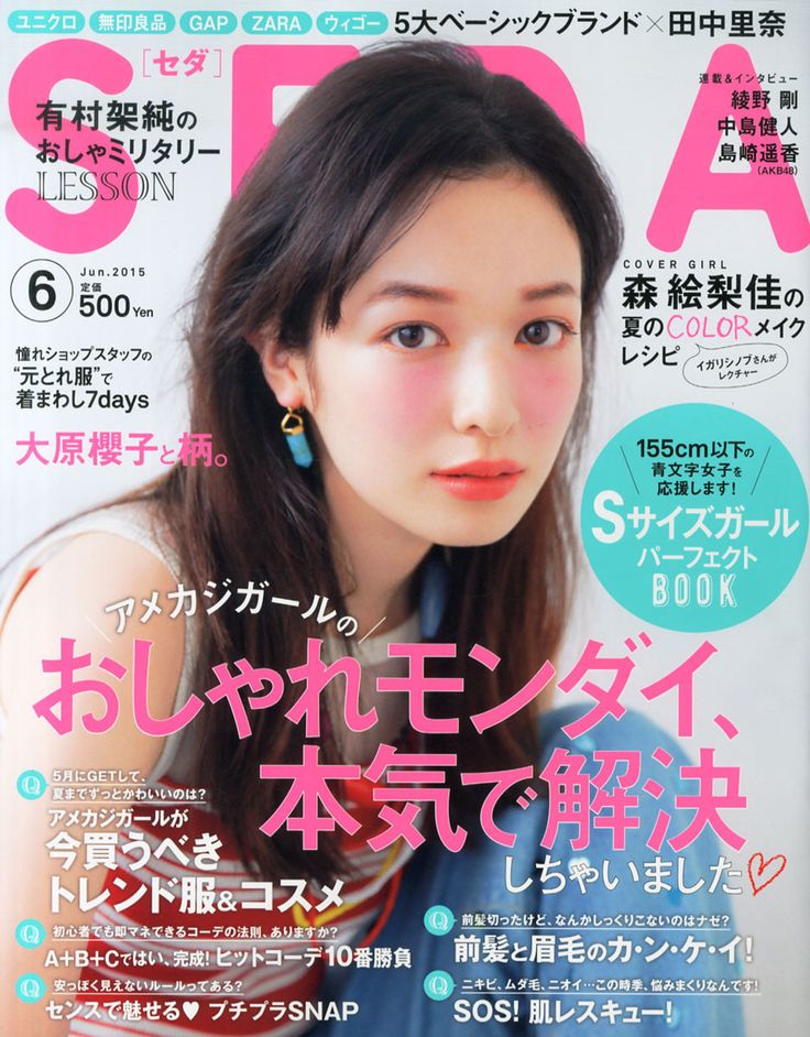 SEDA (セダ) 2015年 06月号 [雑誌]【楽天ブックス】
