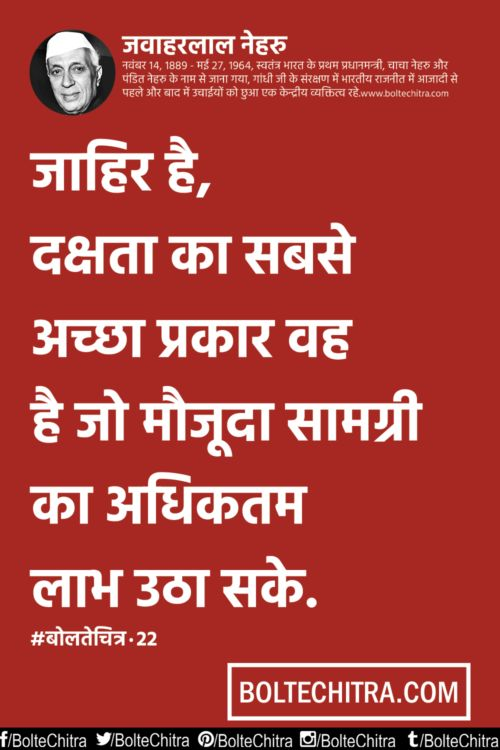 Jawaharlal Nehru Quotes in Hindi        Part 22