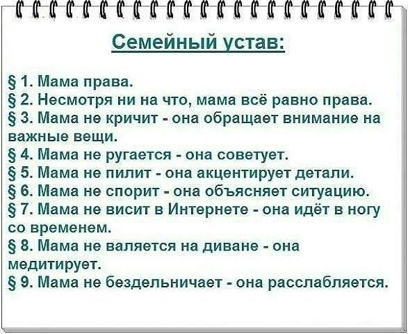 Устав!!!