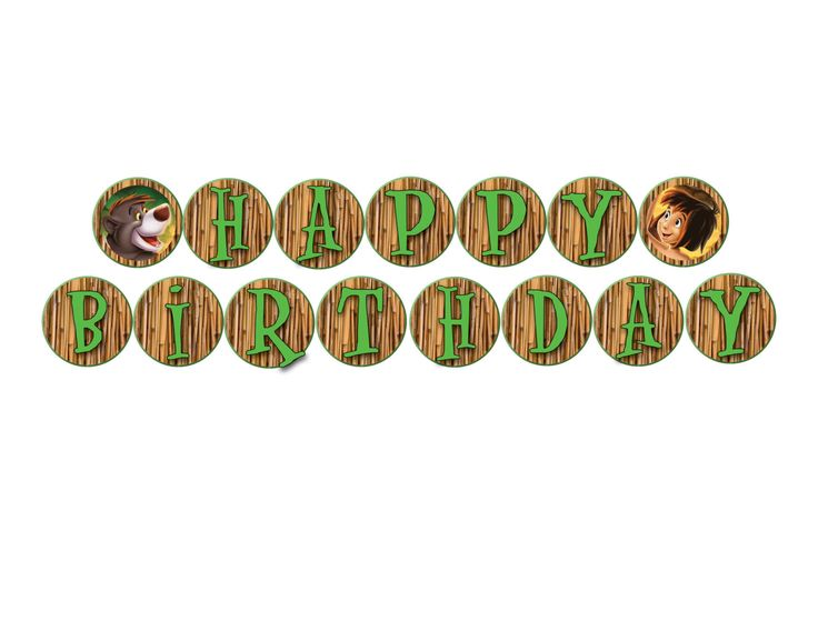 The Jungle Book Birthday Party Printable Banner by FiestaPrintDesign on Etsy https://www.etsy.com/listing/278023886/the-jungle-book-birthday-party-printable