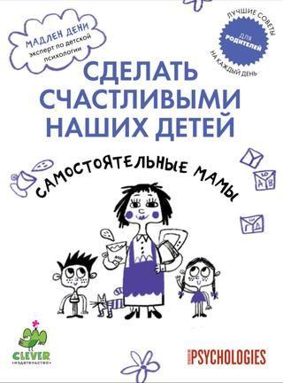 Самостоятельные мамы: советы на каждый день  http://clever-media.ru/?p=2314 Издательство Clever, 2012