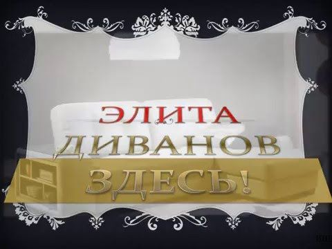 ЭЛИТА ДИВАНОВ ЗДЕСЬ! http://uglovie-divany.ru/uglovye-diva... Тел. 8(925) 482-98-10 , E-mail: uglovie-divany@yandex.ruУГЛОВЫЕ ДИВАНЫ. №2