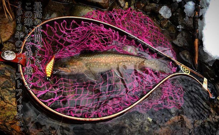 やっと今シーズン初物 只々嬉しい限りです 寒い冬を乗り越えてくれた ヤマメさんイワナさん 感謝です  #安比釣道楽#フォレスト#T552#T402#551#401#アーマード#アバロン#enjoy#アートオブミノー#サンヨーナイロン#forest#lure#lurefishing#salmon#STELLA#DAIWA#SHIMANO#flyfishing#handmaid#trout#fishing#ハンドメイド#native#nature#natural#lake#scraft
