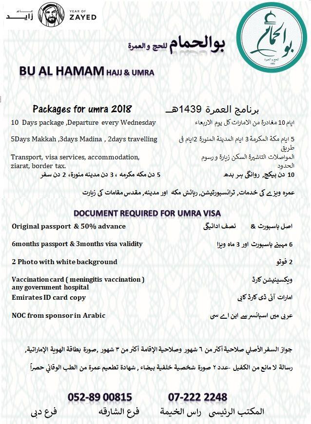 حملة بوالحمام للحج و العمرة Umra Makkah 3days Departures