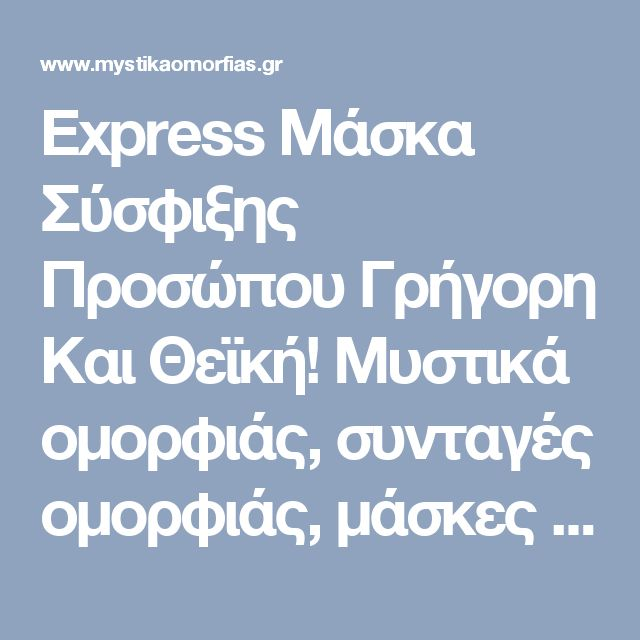 Express Μάσκα Σύσφιξης Προσώπου Γρήγορη Και Θεϊκή! Μυστικά ομορφιάς, συνταγές ομορφιάς, μάσκες ομορφιάς, καλλυντικά, σέρουμ σαλιγκαριού, βούτυρο στρουθοκαμήλου, κανναβέλαιο. : www.mystikaomorfias.gr, GoWebShop Platform