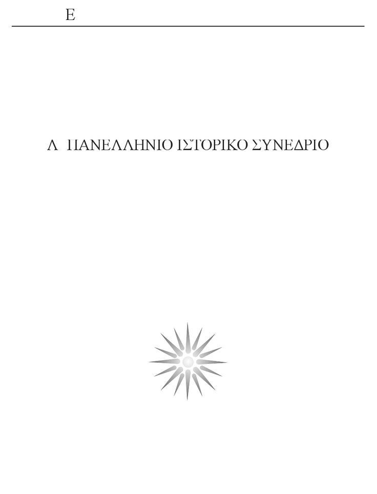 Σκιαγράφηση των αδυναμιών του ιταλικού παράγοντα στην Ελλάδα (1940-1943)   Stelios-Pericles Karavis - Academia.edu