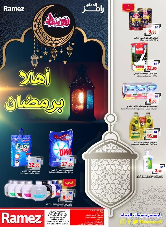 عروض اسواق رامز الدمام اهلا رمضان من اليوم 14 23 ابريل 2019 عروض اليوم Analgesics Offer