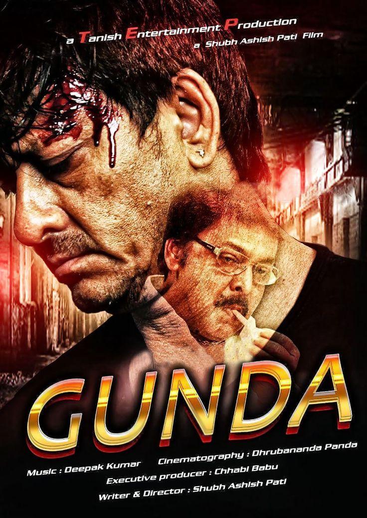 Gunda (2016)
