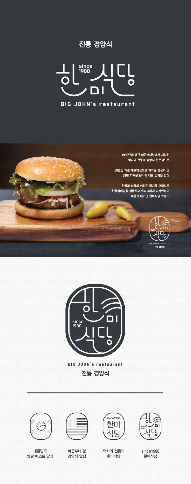 대구 맛집 한미식당 로고디자인, CI디자인, 프랜차이즈로고 요식업 프랜차이즈업 창업, 브랜드디자인, 대구로고 : 네이버 블로그