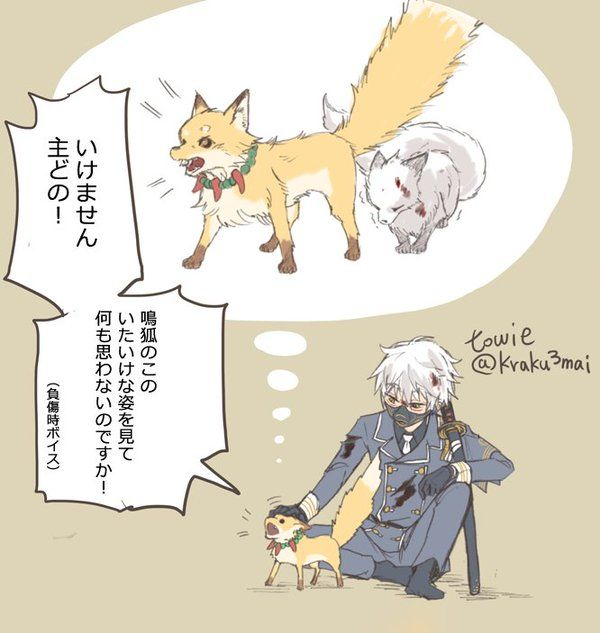 【刀剣乱舞】お供の狐のイメージと現実のギャップ|刀剣速報-刀剣乱舞まとめブログ-
