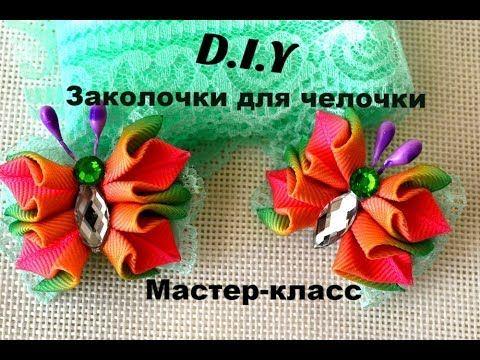 "Заколочки для челки/Мини-бантики "" Бабочки""/ Broches Mariposa/D.I.Y/МК - YouTube"