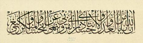 """© Osman Çiçek - Levha - Ayet-i Kerime """"Şüphesiz Allah, adaleti, iyilik yapmayı, yakınlara yardım etmeyi emreder; hayâsızlığı, fenalık ve azgınlığı da yasaklar… (Nahl Sûresi, 90.ayetten)"""""""
