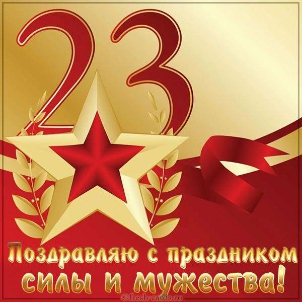Otkrytka S 23 Fevralya Muzhchinam 2020 V 2020 G Otkrytki Otkrytki