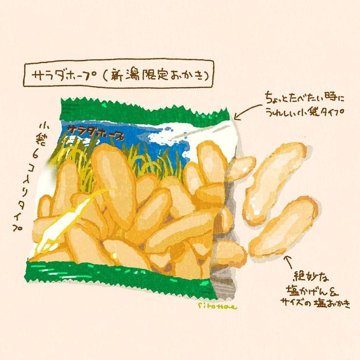 【サラダホープ】 新潟のみで販売されてるおかき「サラダホープ」。 夏コミの時いただいてからすっかりファンですうますぎる… 山盛り食べたい(´ω`)  ・ 東京では表参道にある新潟アンテナショップにて購入できますよー! ・ #ipadpro #procreate #イラスト #サラダホープ #フードイラスト #食べ物イラスト #版画 #版画風 #ご当地グルメ #ローカルフード #新潟土産 #新潟限定