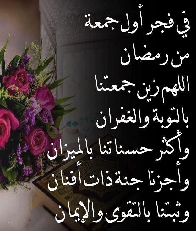 Pin By بنت محمد On ادعية رمضان Holiday Quotes Ramadan Home Decor Decals