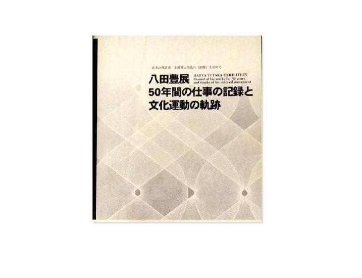 publication HATTA  YUTAKA:  daar ik sinds lange tijd  nu  in 2016 weer ga deelnemen aan TANNAN ART FESTIVAL in JAPAN hier een verwijzing naar de initiator van dit Festival