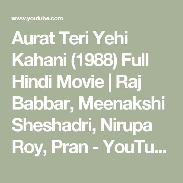 Aurat Teri Yehi Kahani (1988) Full Hindi Movie | Raj Babbar, Meenakshi Sheshadri, Nirupa Roy, Pran - YouTube