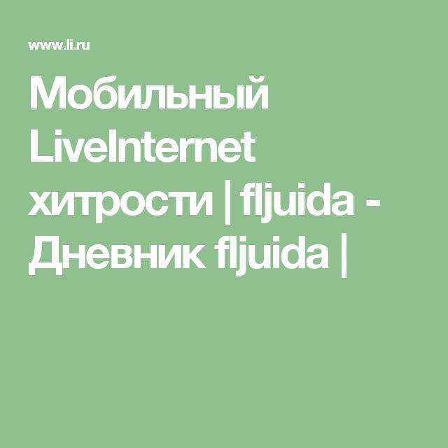 Мобильный LiveInternet  хитрости | fljuida - Дневник fljuida |