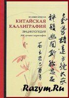 Хо Я.-М. К. - Китайская каллиграфия. Энциклопедия