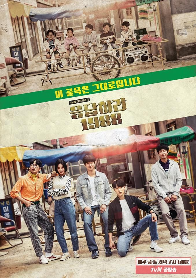 Reply 1988- 2015 Korean drama. Good drama but you have to get past the first few episodes.
