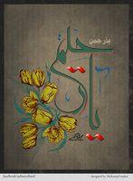 Ar Rahim by AsfourElneel