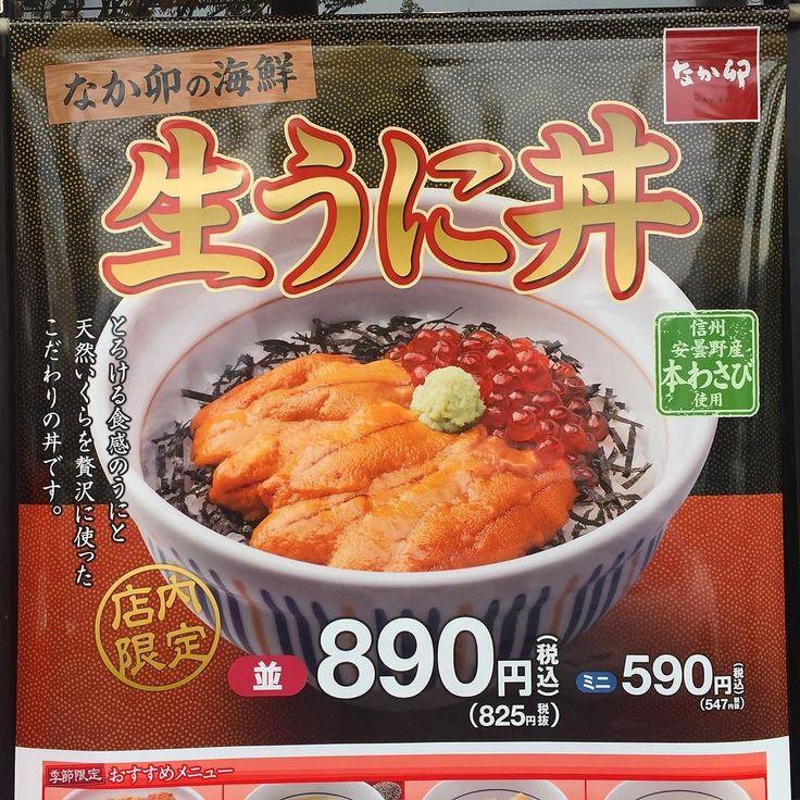 А в народной забегаловке Накау - обновленное зимнее меню! #меню #икраморскогоежа #рис #нори #водоросли #васаби #краснаяикра #японскаякухня #итадакимас #Япония #японскийресторан