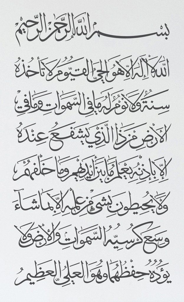 Traditional Arabic Ayat Kursi Calligraphy Decal Islaimc Wall Art Heart of Quran Al Bakarah verse 255 vinyl decor for walls in thuluth text. Custom fit for mosque & prayerroom. Gift the desire (irada) of Arts for Eid & Ramadan