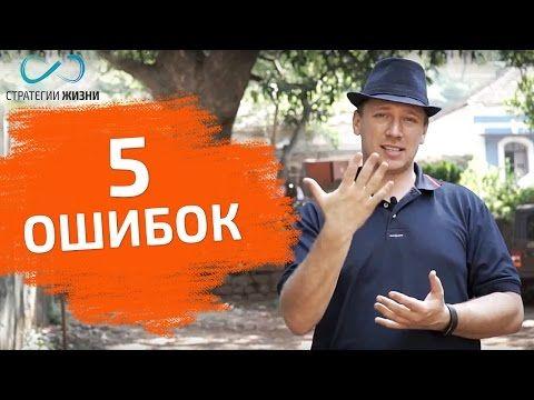 Управление проектами. 5 ошибок при запуске проектов и при управлении. - YouTube