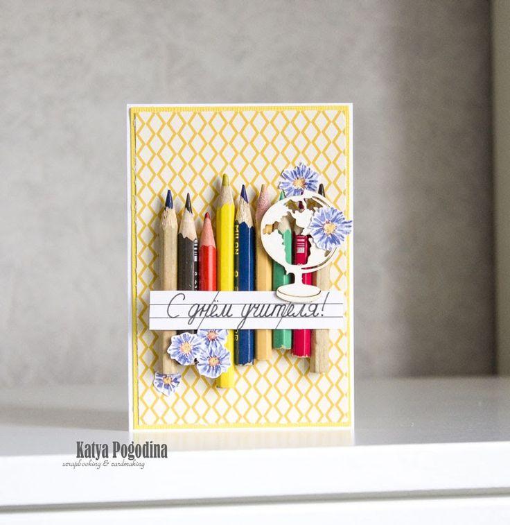 открытка для учителя по русскому своими руками
