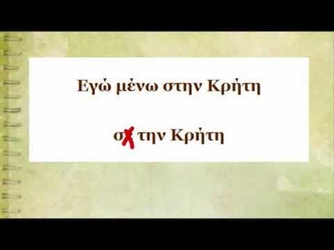 """Уроки греческого языка 7 """"Предложения"""" - YouTube"""