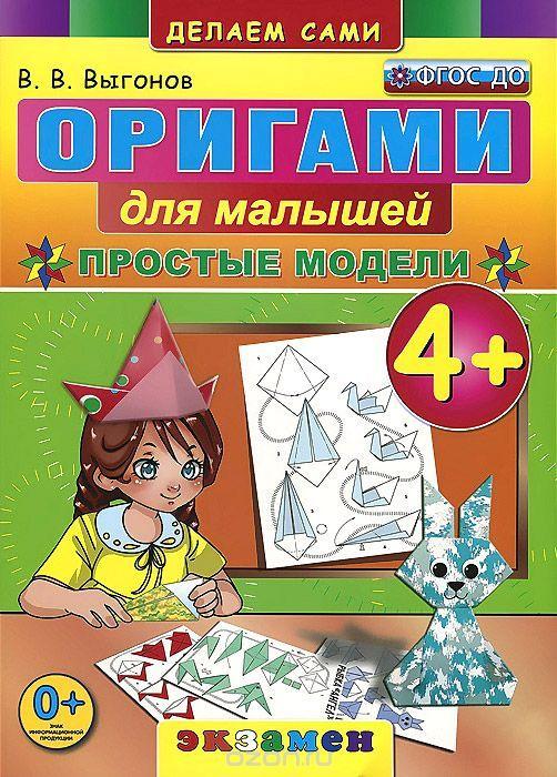 """Оригами для малышей. 4+. Простые модели. Данная книга поможет родителям, воспитателям детских садов и учителям организовать творческую работу детей с бумагой. Послужит базой для последующего изучения предмета """"Технология"""" в начальной школе. К каждому изделию прилагается соответствующий лист бумаги необходимого размера и цвета."""