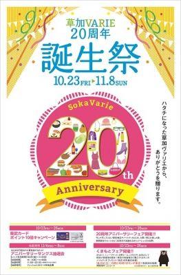 ☆★☆草加ヴァリエ20周年祭☆★☆イベント告知! | VARIE 草加BLOG