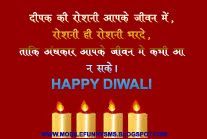 MOBILE FUNNY SMS: HAPPY DEEPAWALI  PICTURE OF DIWALI FESTIVAL, PICTURES ON DIWALI, POEMS ON DIWALI IN HINDI, RANGOLI FOR DIWALI DESIGNS, SANTA BANTA DIWALI WALLPAPERS, SHORT DIWALI MESSAGES, SIMPLE DIWALI RANGOLI, WALLPAPER DIWALI SANTA BANTA