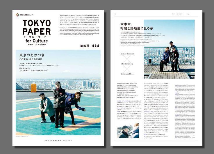 Tokyo Paper                                                                                                                                                                                 もっと見る