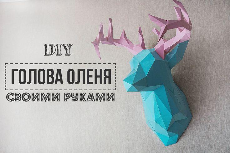 DIY: Голова оленя/ Паперкрафт/ FANCY SMTH