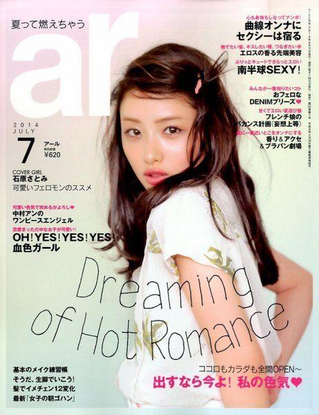 ar(アール) 2014年7月号 (2014年06月12日発売)   【Fujisan.co.jp】の雑誌・定期購読