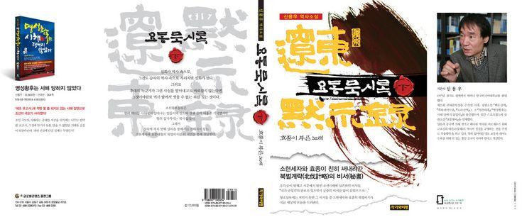 작가와비평 :: [요동묵시록](추천도서/ 신용우 장편 역사소설)