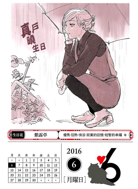 Akira / Ishida Sui calendar