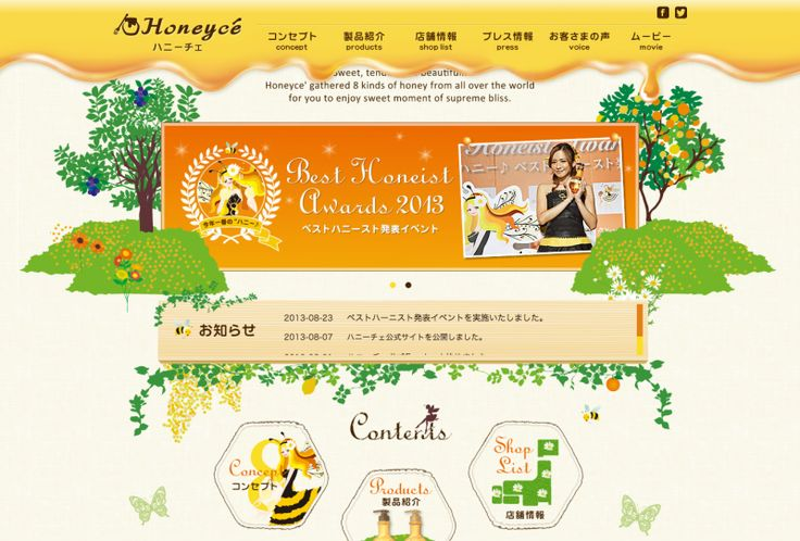 「Honeyce ハニーチェ」のウェブサイト