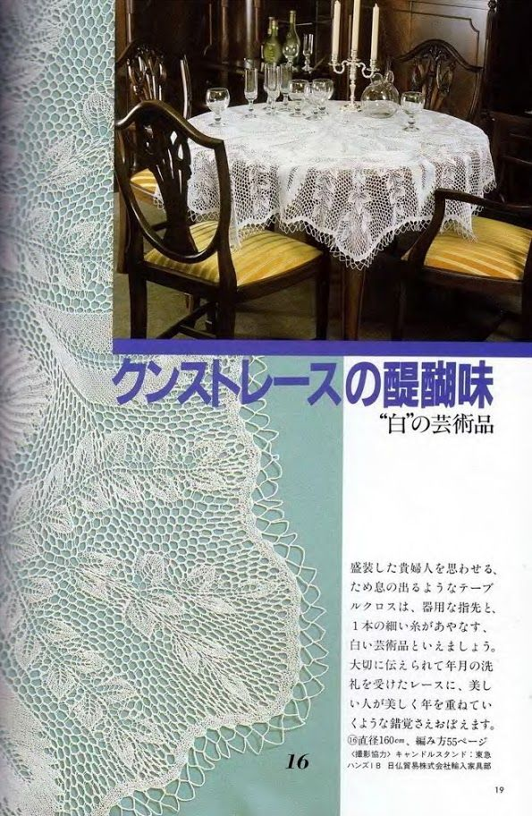 667 best images about Crochet Tablecloths on Pinterest | Filet crochet, Tablecloths and Crochet