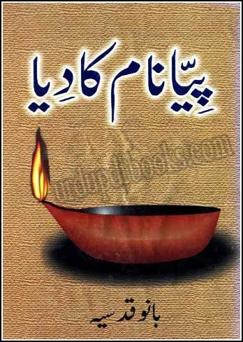 23 best images about urdu books on pinterest kids for Bano qudsia children