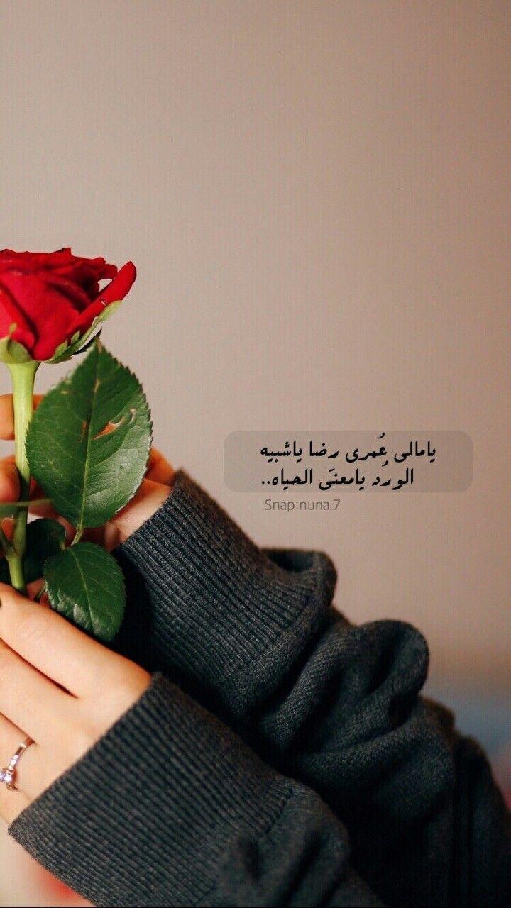 إلى متى ياقلبي ستنبض بهذه الطريقة Love Words Arabic Love Quotes Cover Photo Quotes