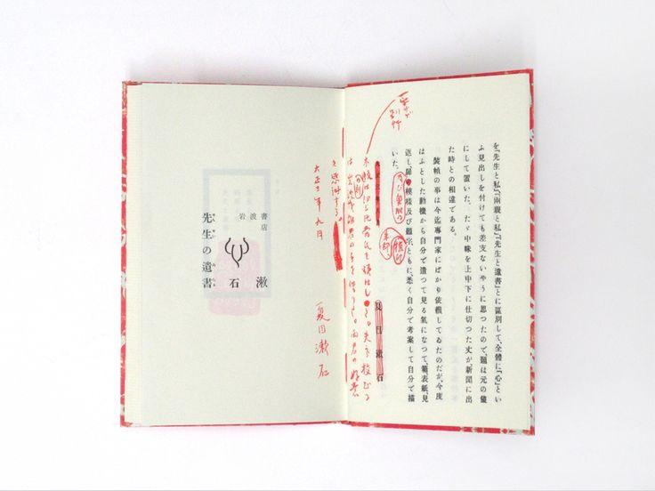 人気ブックデザイナー祖父江慎の展覧会「祖父江慎+コズフィッシュ展 ブックデザイ」が日比谷図書文化館で2016年1月23日〜3月23日まで開催中。ライターの雪 朱里による、文字好き視点のレヴュー。