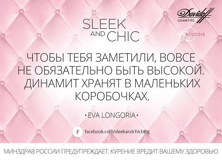 Ева Лонгория о том, что рост не имеет значения. #sleekandchic #evalongoria #card #postcard #quote