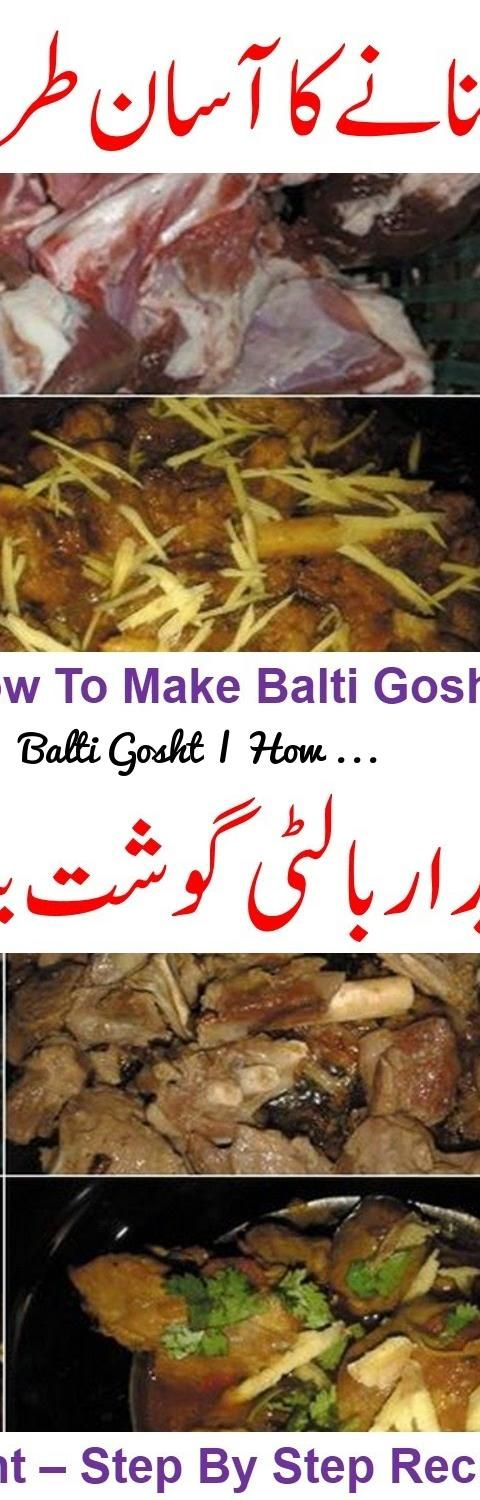Best 25 urdu recipe ideas on pinterest recipes with chicken in balti gosht how to make balti gosht recipe tags hur balti gosht recipe balti gosht recipe urdu balti gosht urdu hindi punjabi pakistani indian forumfinder Choice Image