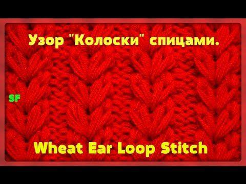 """Knitting Wheat Ear Loop Stitch Pattern Tutorial. Узор """"Колоски"""" из вытянутых петель . Подходит для вязания жилетов, шапочек."""